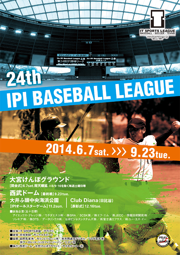 第24回 IPI BASEBALL LEAGUE