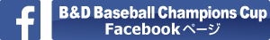 B&D Baseball Champions Cup Facebook ページ